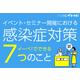 【イベント・セミナー開催の感染症対策】イーベ!でできる7つのこと 製品画像