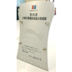 『製作事例』川崎市景観表彰品(A5052材、アルミ) 製品画像