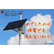 「せみ・ソーラーライト」 製品画像