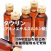 【医薬品原料】タウリン(アミノエチルスルホン酸) 製品画像