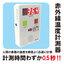 赤外線温度計測器 IRTD08 製品画像