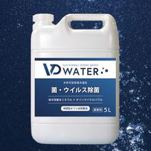 持続型オゾン水除菌液『VDウォーター』 製品画像