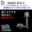 『SSOOボルト』樹脂を壊さず締め付けられるインサートボルト 製品画像