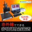 【品質管理】赤外線非破壊検査システム  サーモ・インスペクター 製品画像