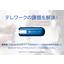 テレワークツール「セキュアアクセスパッケージ」 製品画像