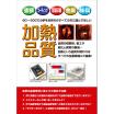 【無料進呈】小冊子『加熱品質』80~500℃の炉を使う方へ 製品画像