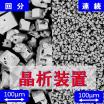 小型連続晶析装置『リアクタライザー』 製品画像