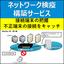 ネットワーク検疫 【iNetsec SF】 構築サービス 製品画像