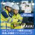【事例資料進呈】情報漏洩対策ソフトウェア『Brava』 製品画像