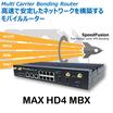 マルチキャリアボンディングルーター  MAX HD4 MBX 製品画像