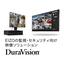 【監視セキュリティ向け】映像ソリューション DuraVision 製品画像