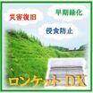軟岩I・硬質土壌用植生マット『ロンケットDX』※施工事例集を進呈 製品画像