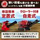イギリス・レッドライノ社製『小型破砕機』 製品画像