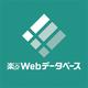 EXCEL業務効率化支援ツール『楽々Webデータベース』 製品画像