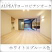 オスモカラーUV 塗装モデル【ALPEAT】三層フローリング 製品画像