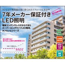 最大7年保証LED電球【タフらいとリフォーム】※施工事例進呈 製品画像