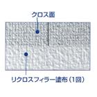 リフォーム用クロス塗替え専用下地調整材『MKリクロスフィラー』 製品画像