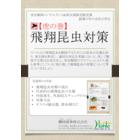 解説資料『飛翔昆虫対策 虎の巻』 ※無料進呈 製品画像