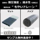 もやいドレーンマット・パイプ【※サンプル無料進呈】NETIS登録 製品画像