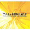 『アルミック総合カタログ』(2020.6 vol.8) 製品画像