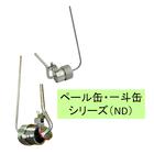 【ペールコック】NDシリーズ 製品画像