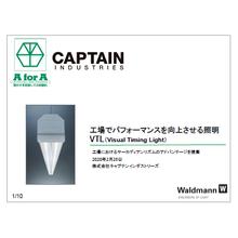 【資料】工場でパフォーマンスを向上させる照明 VTL 製品画像