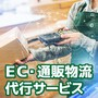 【物流アウトソーシング提案】EC・通販物流代行(流通加工) 製品画像