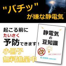 改訂版:静電気の豆知識【小冊子無料進呈中!】 製品画像
