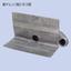 楽ドレン(鉛) ヨコ型140用 製品画像