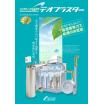 水中接触式 集塵・脱臭機/デオブラスター 製品画像