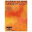 ユアサグローブ 商品カタログ Vol.29  ※無料進呈 製品画像