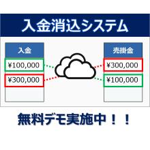 入金消込システム 製品画像
