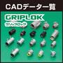 【グリップロック】CADデータ一覧 製品画像