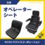 汎用シート 【建機・フォークリフト・産業機械などに!】 製品画像