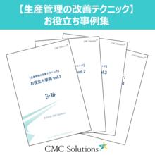 【生産管理の改善テクニック】お役立ち事例集 ※4冊まとめて進呈 製品画像