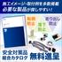 オフィス、製造現場・工場向け安全対策、地震対策『総合カタログ』 製品画像