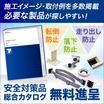 オフィス、製造現場向け安全対策製品『総合カタログ』 製品画像