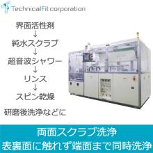 ウエハ洗浄装置「両面スクラブ洗浄装置(研究開発用)」 製品画像