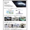 【教育用映像】映像とCGを組み合わせたデジタルコンテンツ制作 製品画像