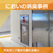 汚水ポンプ室の臭い対策【消臭事例】 製品画像