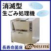 ECO DELETER(エコデリーター)消滅型生ごみ処理機 製品画像
