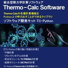 Thermo-Calcソフトウェア開発キット TC-Python 製品画像