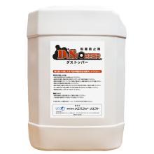 粉塵防止剤 ダストッパー   製品画像