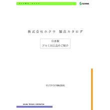 アルミ加工品 製品カタログ 製品画像