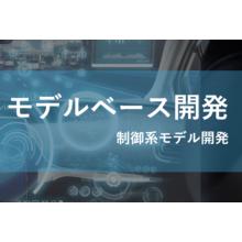 モデルベース開発 制御系モデル開発 製品画像
