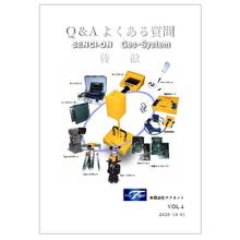 電磁波探査装置センシオンシリーズ 質問集Vol.4 ~特長~ 製品画像