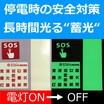 【工場・倉庫向け安全対策】停電時の必須アイテム:蓄光サイン 製品画像