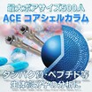 HPLC・UHPLC用カラム『ACE UltraCoreカラム』 製品画像