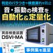 異音検査装置『DSVI-MA』 ※事例集を進呈中 製品画像