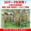 『国内外の工場建設・改修・移設』※施工事例集を進呈 製品画像